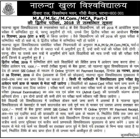 Nalanda Open University Exam Date 2019
