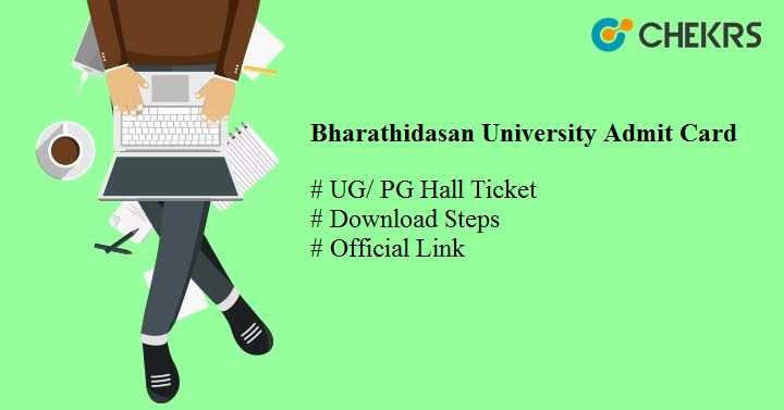 bharathidasan university admit card