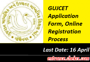 GUJCET Application Form 2017