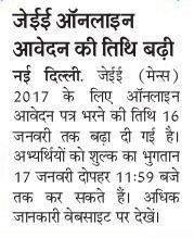 JEE Mains Date Extension Notification 2017