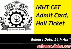 MHT CET Admit Card 2017