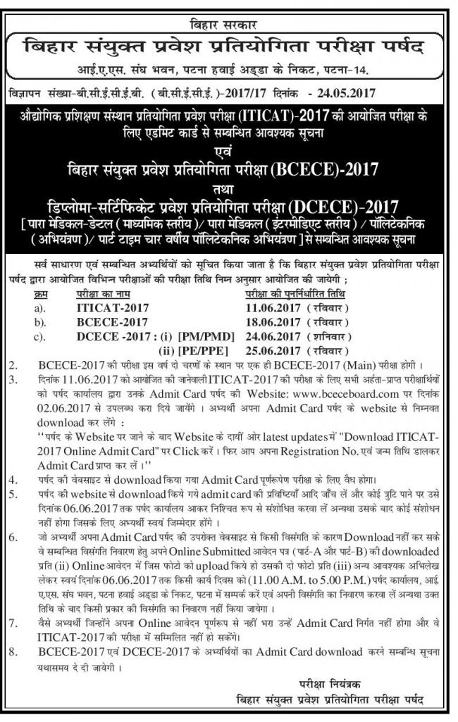 Bihar ITICAT New exam dates, Bihar ITI Revised Exam Date