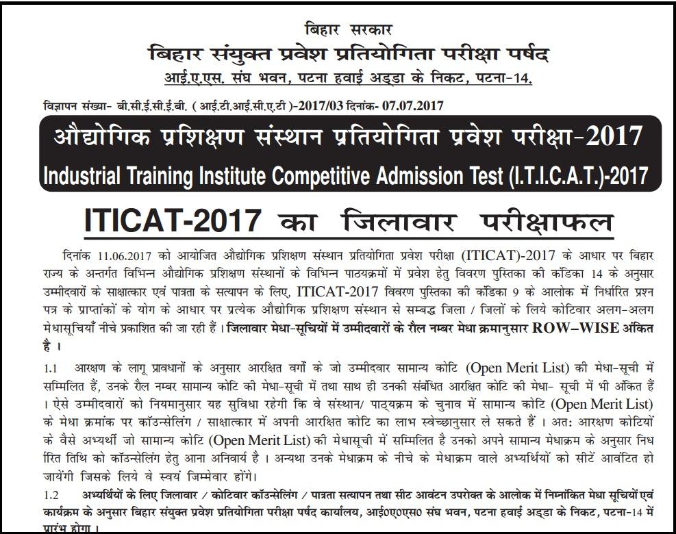 Bihar ITICAT Result With Marks, BCECE ITI Cut Off, Rank List @bceceboard.com