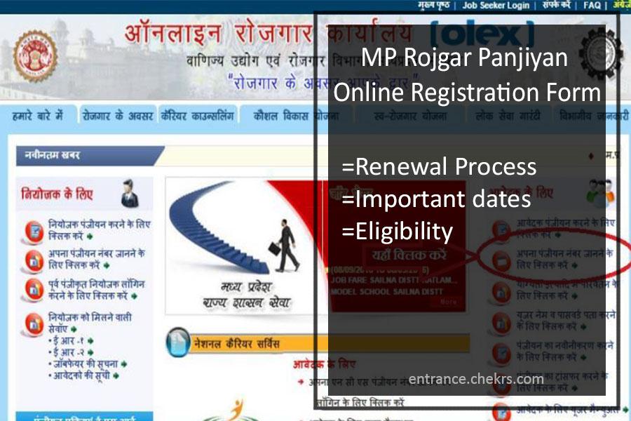 MP Rojgar Panjiyan Online Registration Form, Login Kaise Kare