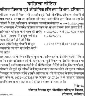 Haryana ITI Online Application Form, Admission Counselling Schedule