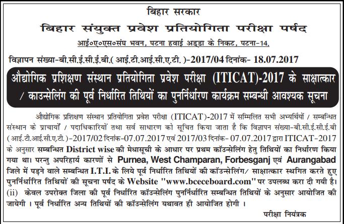 Bihar ITICAT Counselling, ITI NEW Dates, 1st 2nd Seat Allotment Results