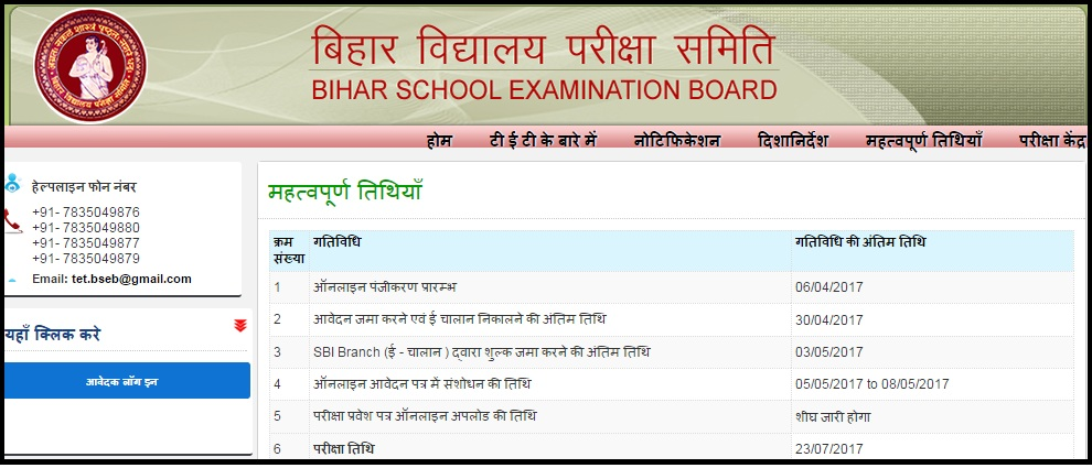 Bihar TET Admit card BETET Exam Date Schedule Available
