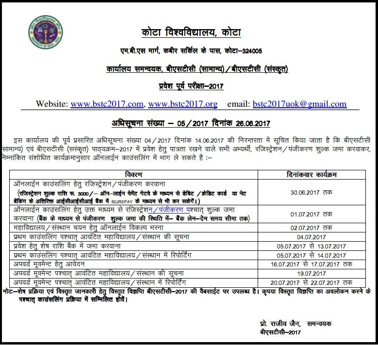 Rajasthan BSTC First Seat Allotment - 1st Counselling Result @bstc2017.com