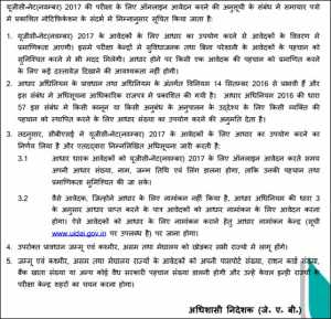 CBSE UGC NET Registration- cbsenet.nic.in Application Form, Eligibility, Exam Dates