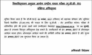 CBSE UGC NET Registration- cbsenet.nic.in Application Form, Eligibility, Exam Dates