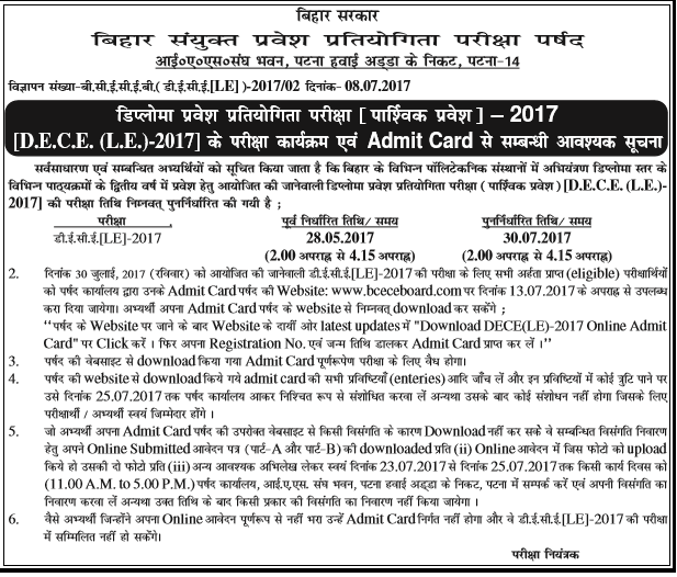 DECE LE Admit Card Download Bihar Polytechnic Lateral Entry, Exam Dates