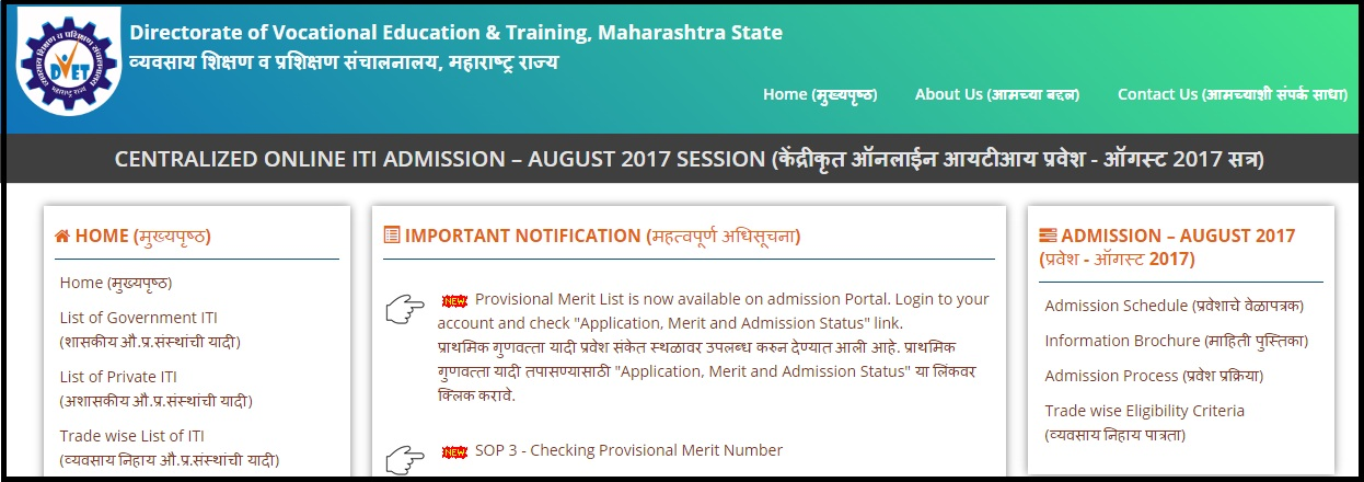 DVET ITI Merit List - Maharashtra ITI Result, Counselling Dates, Seat Allotment