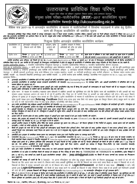 uttarakhand polytechnic 2nd counselling, seat allotment result